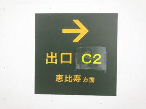 白玉点滴体験談湘南美容クリニック渋谷アネックス院口コミレポ