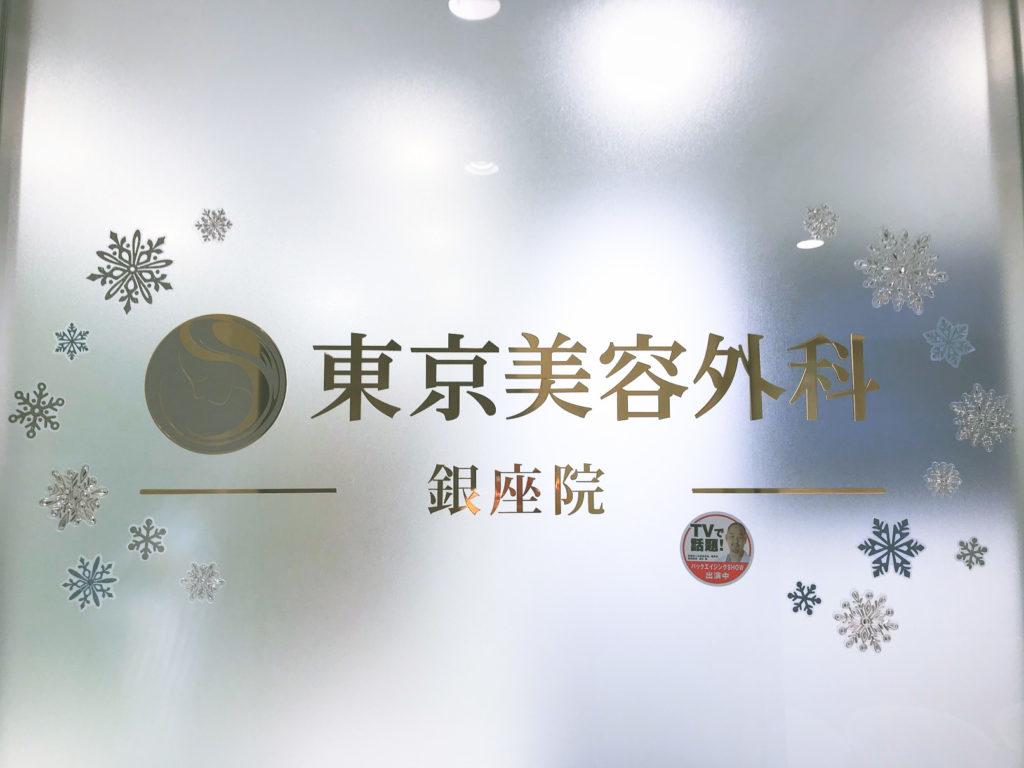 白玉点滴体験談東京美容外科銀座院口コミレポ