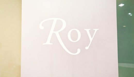 【白玉点滴体験談】ロイ点滴クリニックの白玉点滴は美白効果あるって本当?アラサー女子口コミレポ!