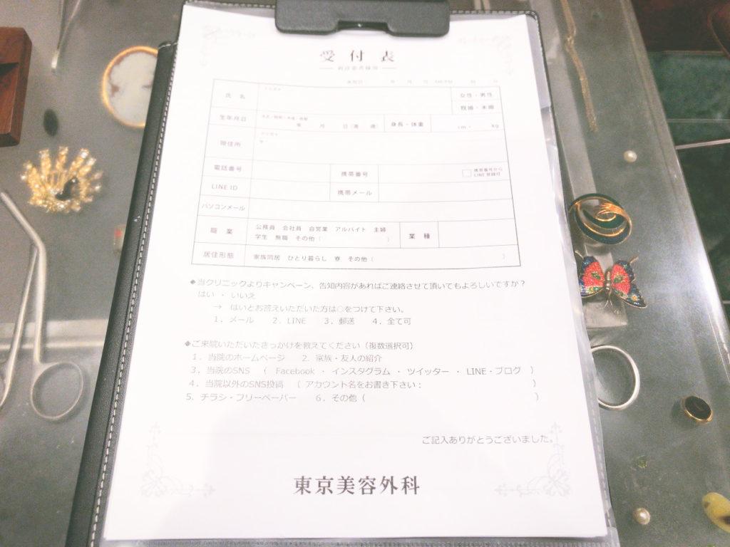 白玉点滴体験談東京美容外科赤坂院口コミレポ