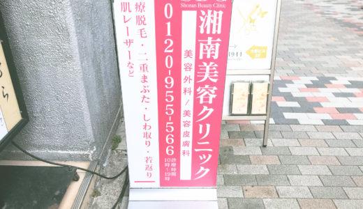湘南美容クリニック渋谷アネックス院で白玉点滴を受けた感想を語る