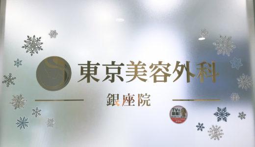 東京美容外科銀座院で白玉点滴を受けた感想を語る