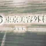白玉点滴体験談東京美容外科新宿院口コミレポ