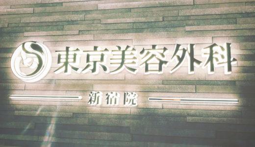 東京美容外科新宿院で白玉点滴を受けた感想を語る
