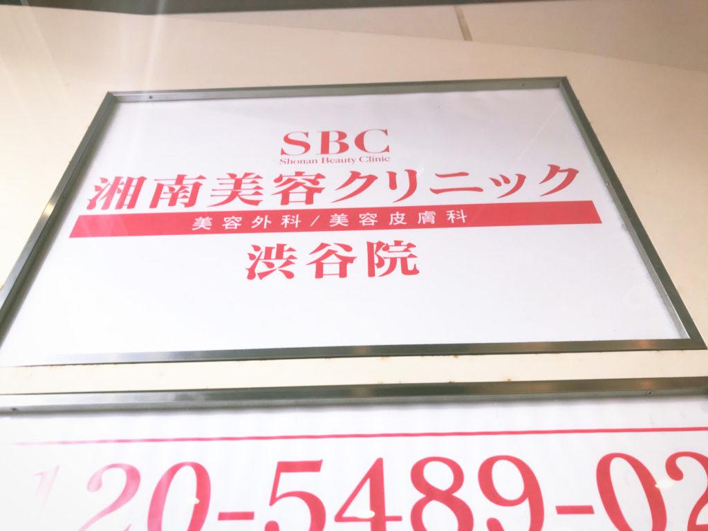プラチナカクテル点滴体験談湘南美容クリニック渋谷院口コミレポ