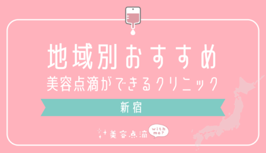 【新宿×美容点滴】おすすめ美容クリニックのまとめ