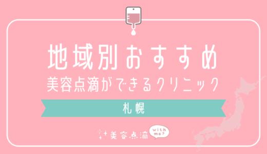 【札幌×美容点滴】おすすめ美容クリニックのまとめ