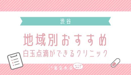 【渋谷×白玉点滴】おすすめ美容クリニックのまとめ