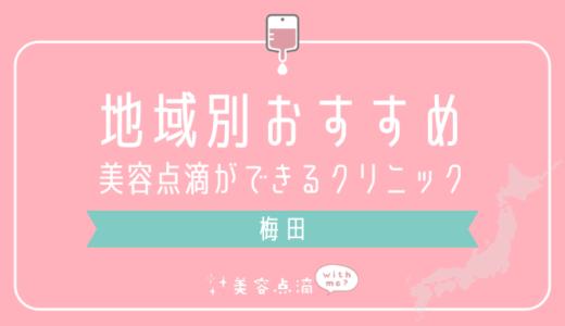【梅田×美容点滴】おすすめ美容クリニックのまとめ