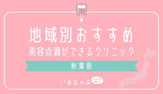 【秋葉原×美容点滴】おすすめ美容クリニックのまとめ