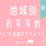 【秋葉原×ビタミンC点滴】おすすめ美容クリニックのまとめ
