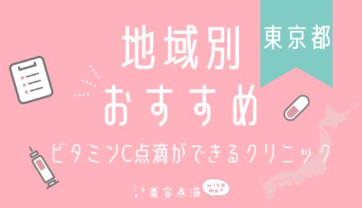 【東京都×ビタミンC点滴】おすすめ美容クリニックのまとめ