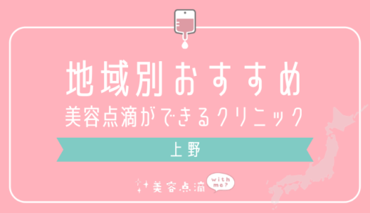 【上野×美容点滴】おすすめ美容クリニックのまとめ