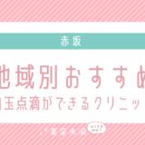 【赤坂×白玉点滴】おすすめ美容クリニックのまとめ