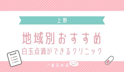 【上野×白玉点滴】おすすめ美容クリニックのまとめ