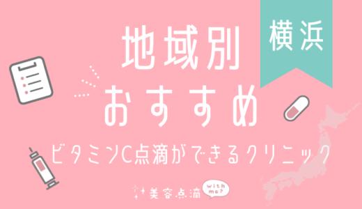 【横浜×ビタミンC点滴】おすすめ美容クリニックのまとめ