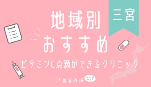【三宮×ビタミンC点滴】おすすめ美容クリニックのまとめ