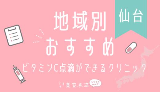 【仙台×ビタミンC点滴】おすすめ美容クリニックのまとめ